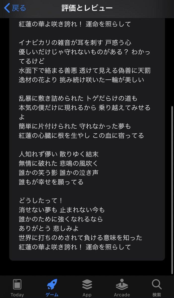 鬼滅の刃 紅蓮華 歌詞