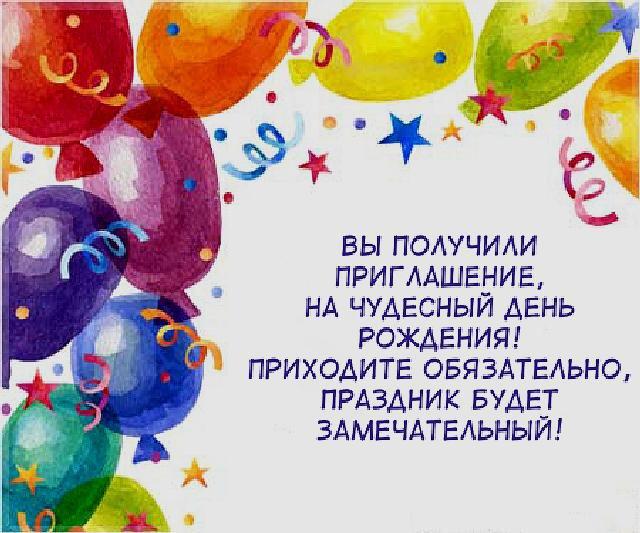 Шуточные приглашения на день рождения подругам, анимашки