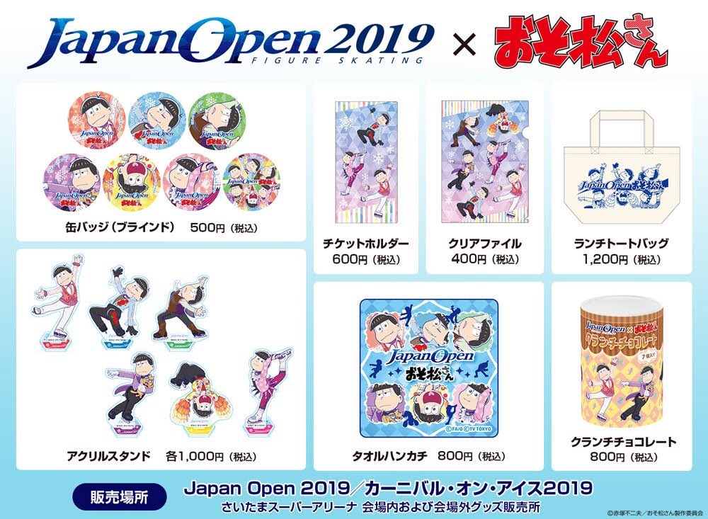 Japan Open 2019 | 5 октября 2019 | Saitama Super Arena - Страница 2 EFTGTuWU4AAYnts?format=jpg&name=medium