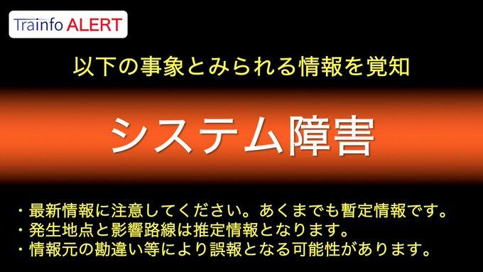 上線 状況 運行 東 東武