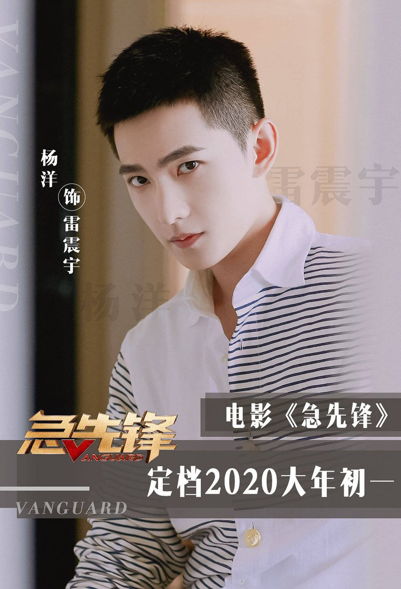 Yang 杨洋 Yang Is Yu Tu On Twitter I Think These Are Fanmade Posters Of Vanguard Beautiful Yangyang Yangmaosarecreative
