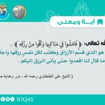 Image for the Tweet beginning: قال الله تعالى: {فَامْشُوا فِي