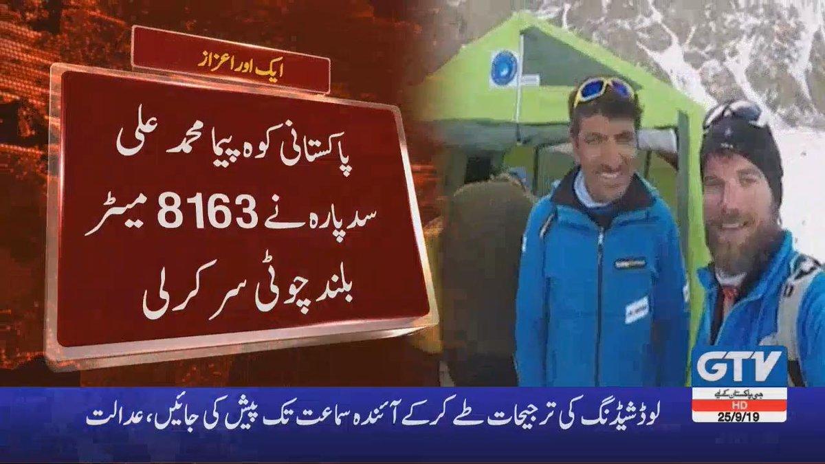 پاکستانی کوہ پیما محمد علی سدپارہ نے 8163 میٹر بلند چوٹی سر کرلی Watch Live: https://t.co/9RUiOUWJUr #GTVNetworkHD #Sadpara https://t.co/DeiVuERSDr