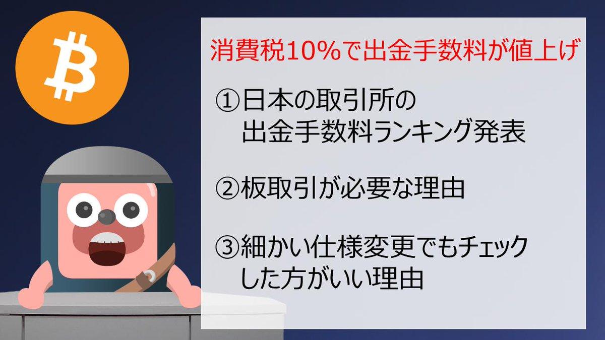 【動画アップ】消費税10%で出金手数料が変更。ユーザー思いの日本の仮想通貨取引所はどれだ #暗号資産