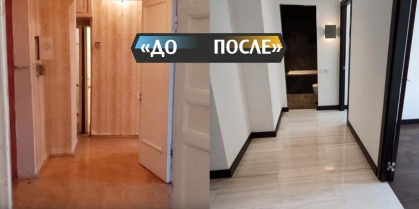 фото квартиры алианы после ремонта винных