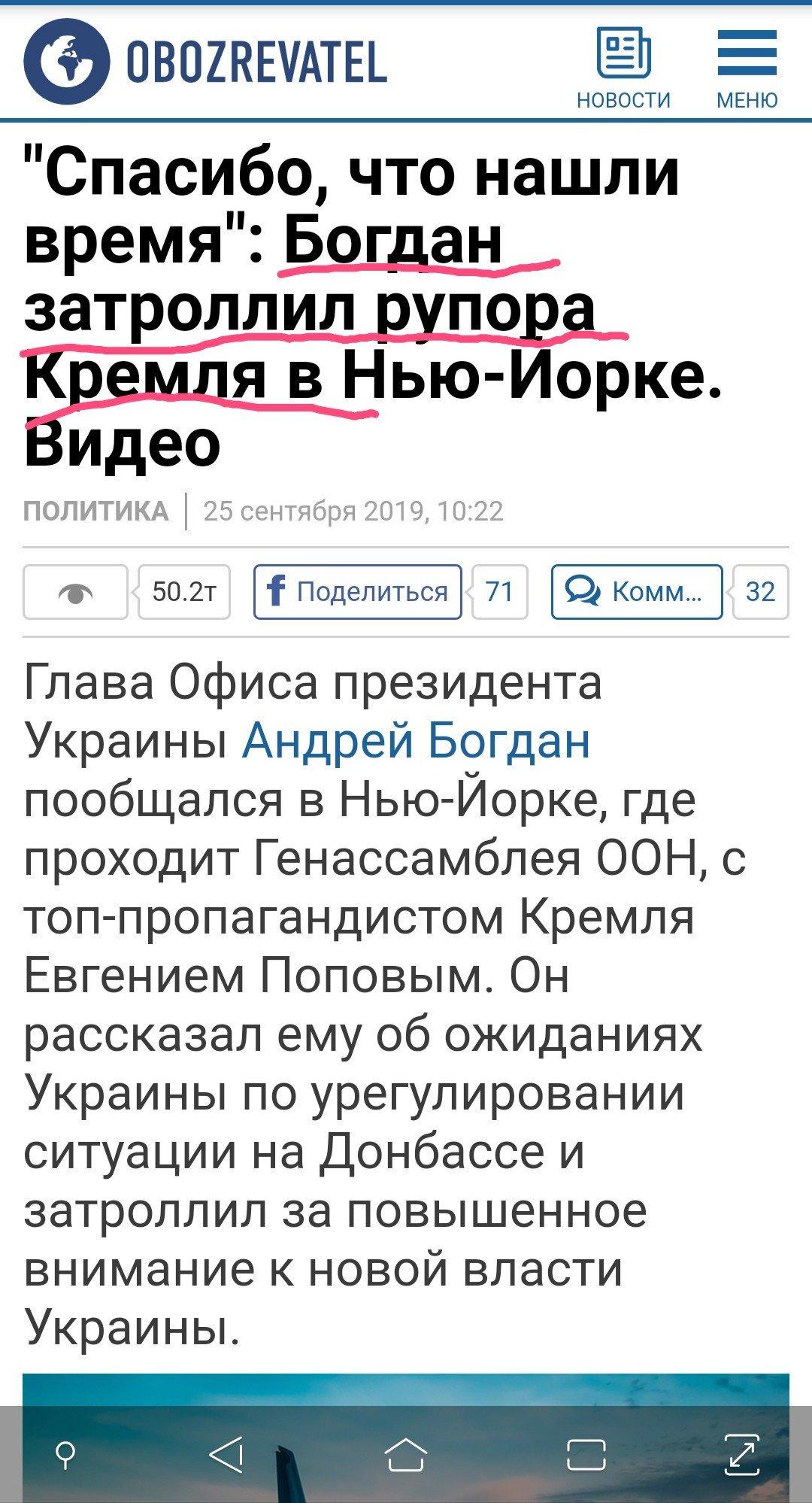 """""""На мене тиснути може лише мій син"""", - Зеленський відповів російським пропагандистам про відносини із Трампом - Цензор.НЕТ 9039"""