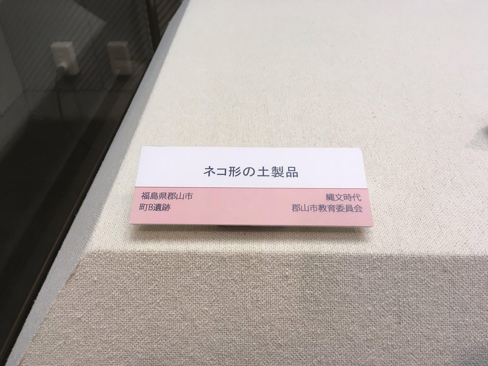 縄文時代の人にもこんな感性が?福島県立博物館に展示されている土製品に思わずほっこりwww