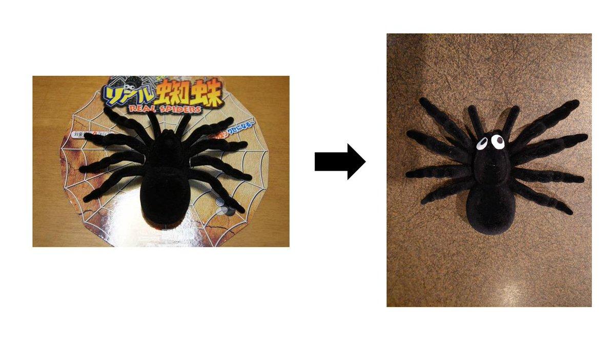 test ツイッターメディア - 従業員を驚かそうと思って店に仕掛けてた蜘蛛のおもちゃが、いつの間にか可愛くされてた!笑  #ビフォーアフター #蜘蛛 #DAISO #100円 #どっきり #整形 https://t.co/pe1RaPa7GG