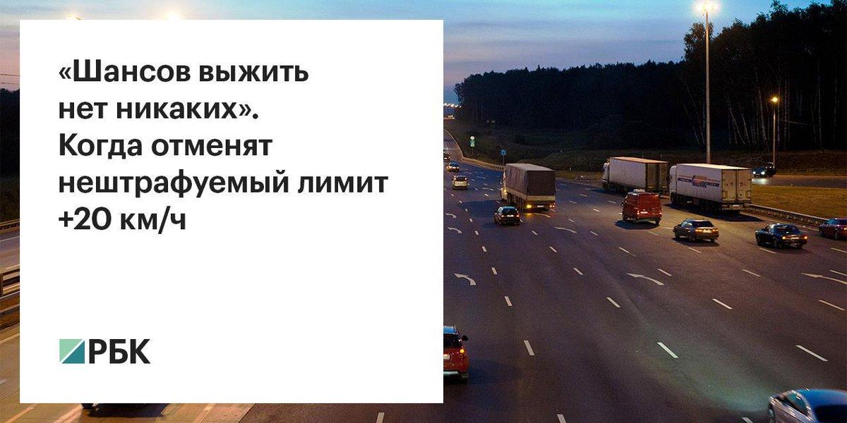 новые правила скорости движения