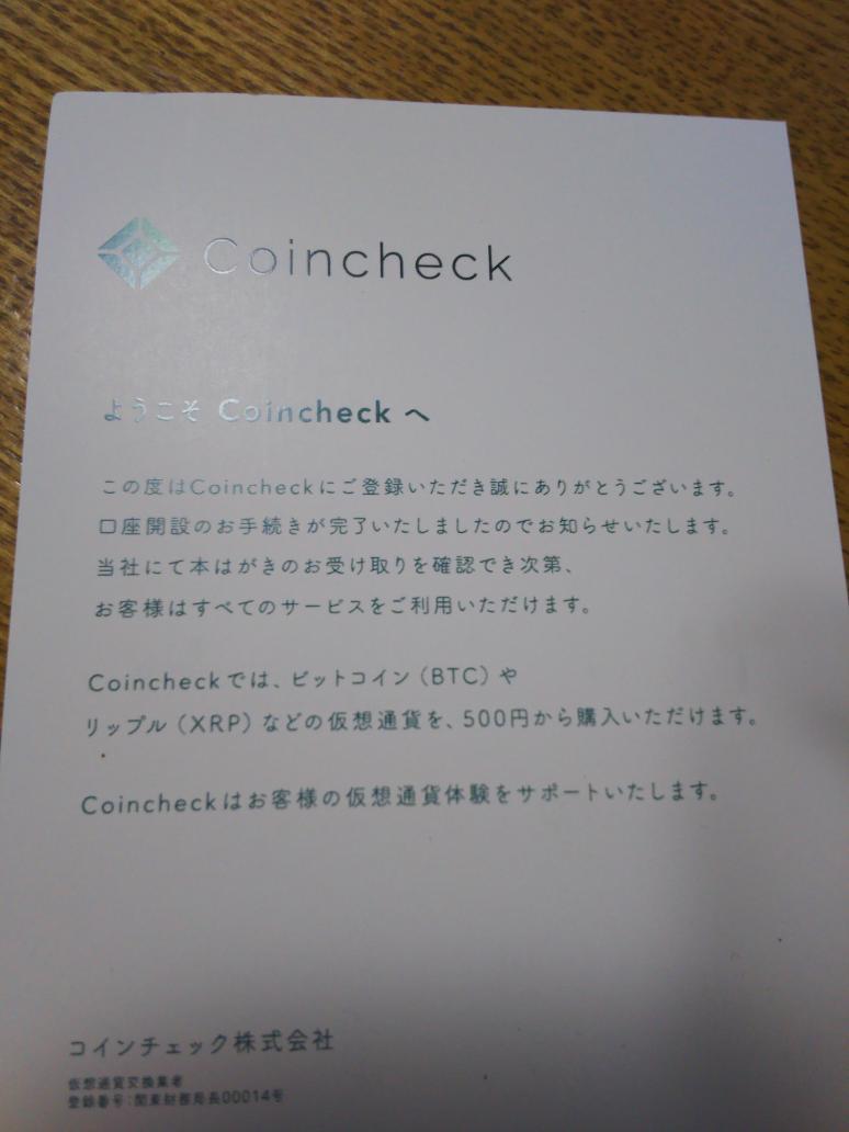 Coincheckからついに口座開設の葉書が届いた!ちょっと仮想通貨取引を始めてみようと思います?ただ何も分かってませんのでフォロワーさんの中に詳しい方いましたら是非とも基本を教えて欲しいです(*´・∀・)