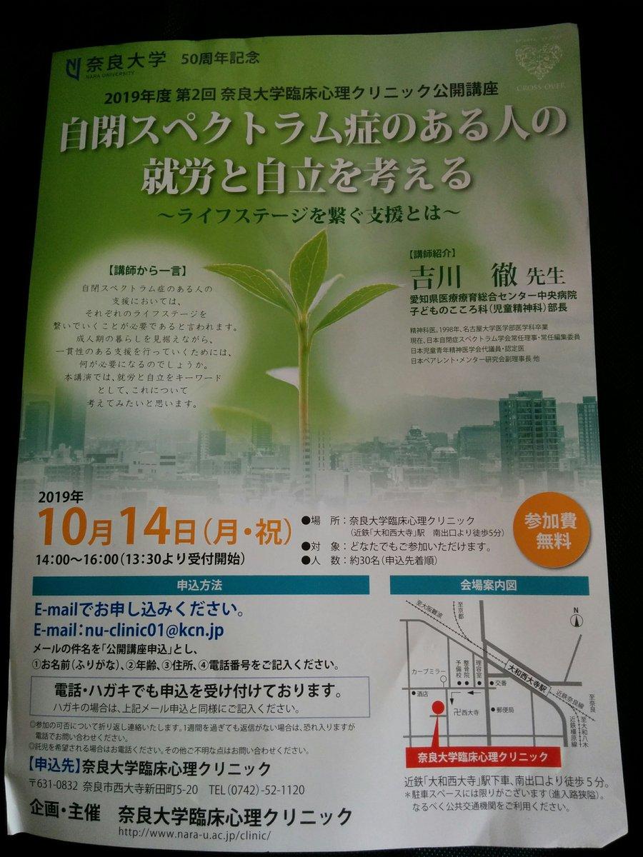 県 総合 愛知 センター 療育 医療
