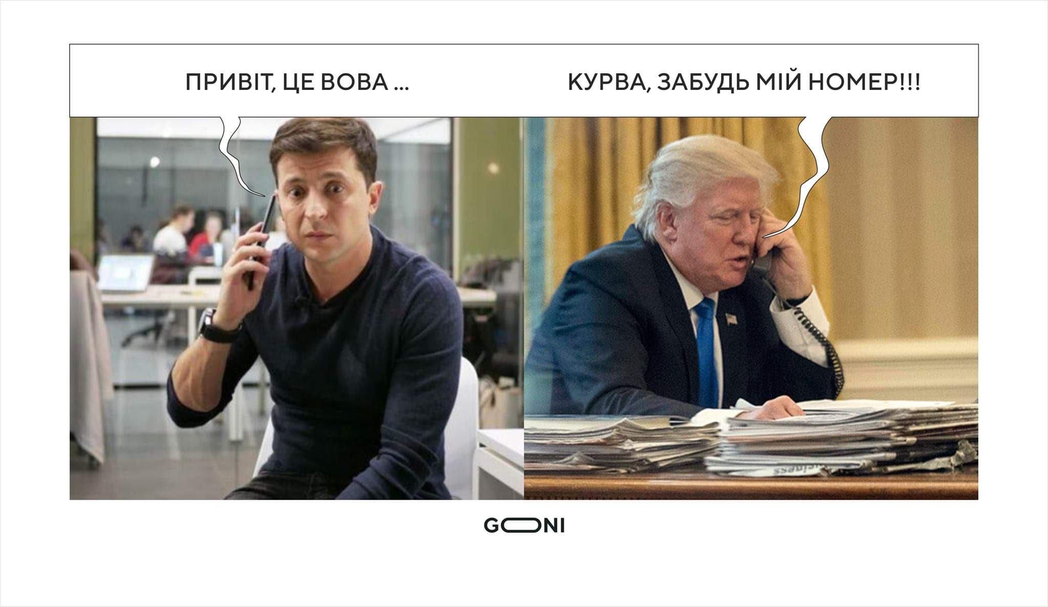Зеленський-Трамп: подробиці світового скандалу - Цензор.НЕТ 9769