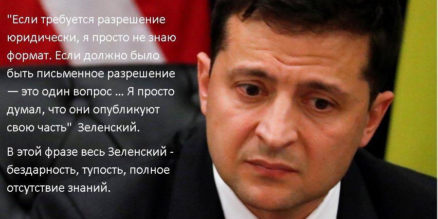 Президент Зеленский назвал мир приоритетом, это дало новый импульс переговорам по Донбассу, - глава МИД Германии Маас - Цензор.НЕТ 9906