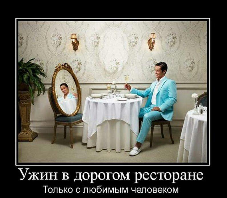 раз хочу в ресторан картинка прикол которого
