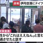 伊丹空港で機内へのナイフ持ち込みが可能となってしまう致命的なバグが発見される!