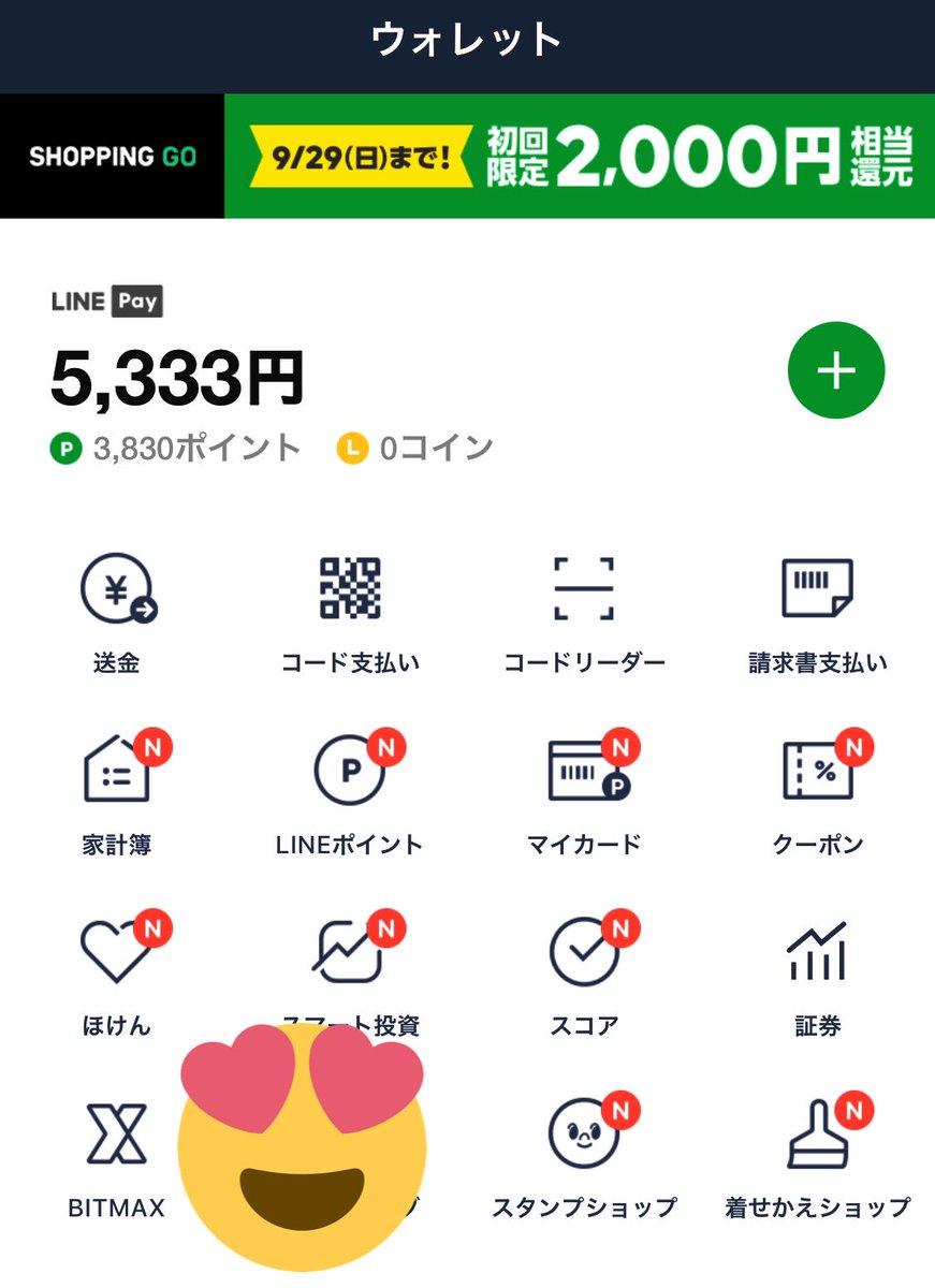 iPhoneのLineアプリでも仮想通貨取引所がリリースされました!BITMAXウォレットボタンを押してみてね。見つからない時は、Home ->左上設定アイコン->言語で英語にしてみるといい。リフレッシュされてでてくるよ。