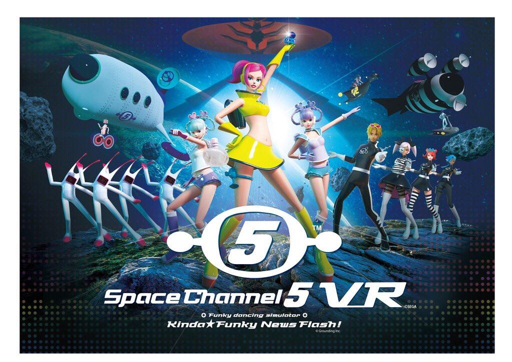 『スペースチャンネル5★20th anniversary「ぎゅんぎゅんセレクション」』