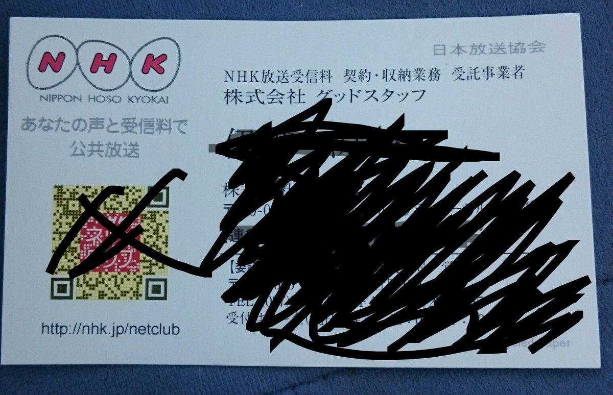 NHKの料金をクレジットカードで自動払いにしているのだが今の自宅の登録がないから口座振替の書類かけときた。腹立ったので直接NHKに行ってきた。何でちゃんと払ってるのに因縁つけられるの?