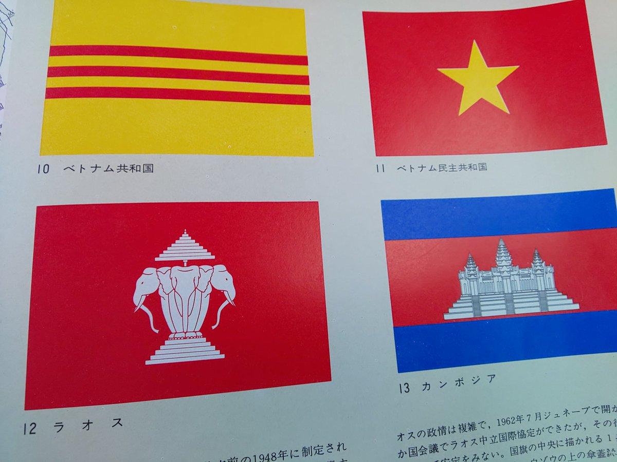 の 図鑑 世界 国旗