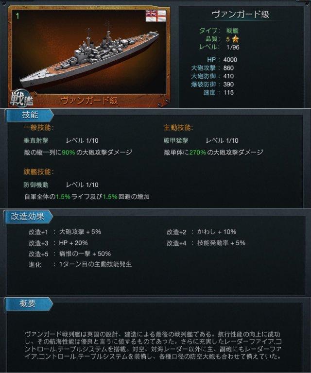 戦艦 バトル リセマラ