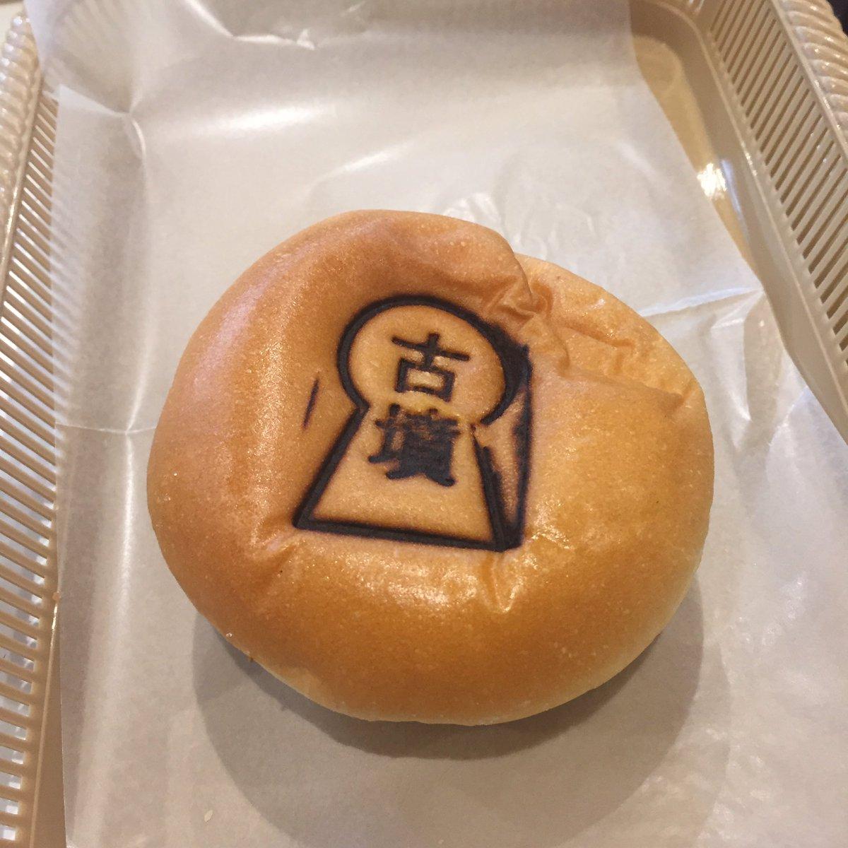 何のパンなのかわからないまま買ってしもうた #古墳 #ジワジワくる