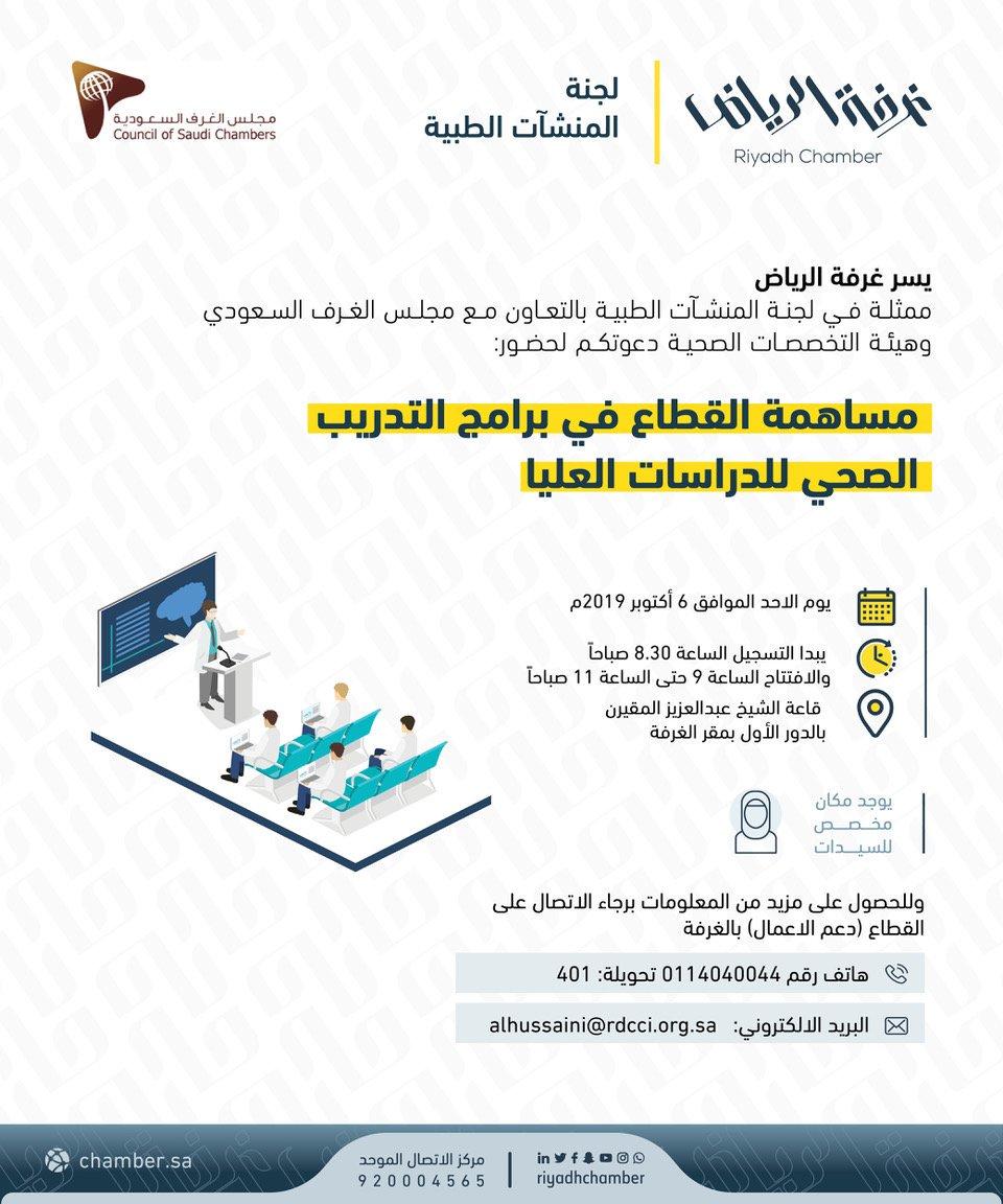 """#دعوة لحضور """"مساهمة القطاع في برامج التدريب الصحي للدراسات العليا""""، والتي تنظمها #غرفة_الرياض بالتعاون مع مجلس الغرف السعودية @CSC_SA وهيئة التخصصات الصحية @SchsOrg ، صباح يوم الأحد 6 أكتوبر 2019م في مقر الغرفة الرئيسي للتسجيل: https://t.co/Db7Ehebr6g https://t.co/ZSjLCxJwoY"""