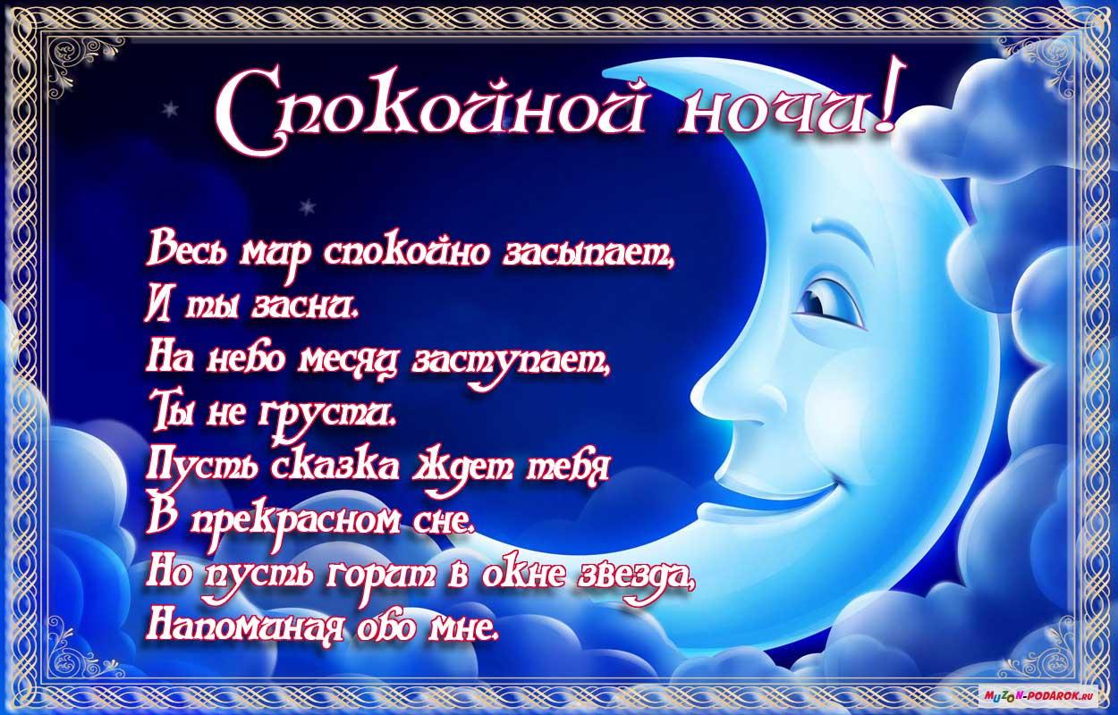 Смс картинки любимому спокойной ночи, славянской письменности культуры