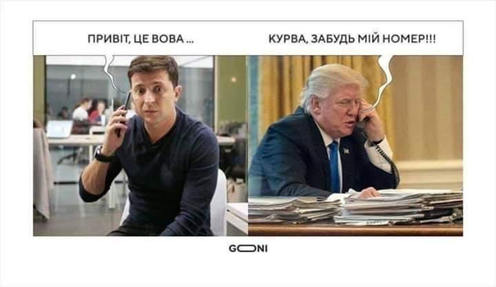 Зеленський-Трамп: подробиці світового скандалу - Цензор.НЕТ 3710