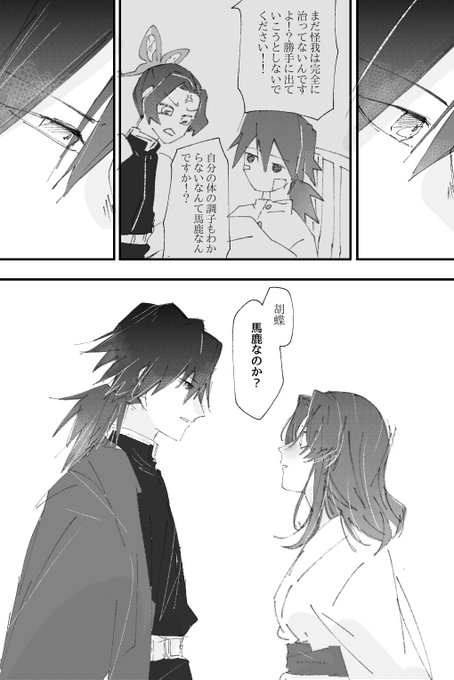 安井 真守@漫画だけが人生でござるさん のツイート「ん」の検索