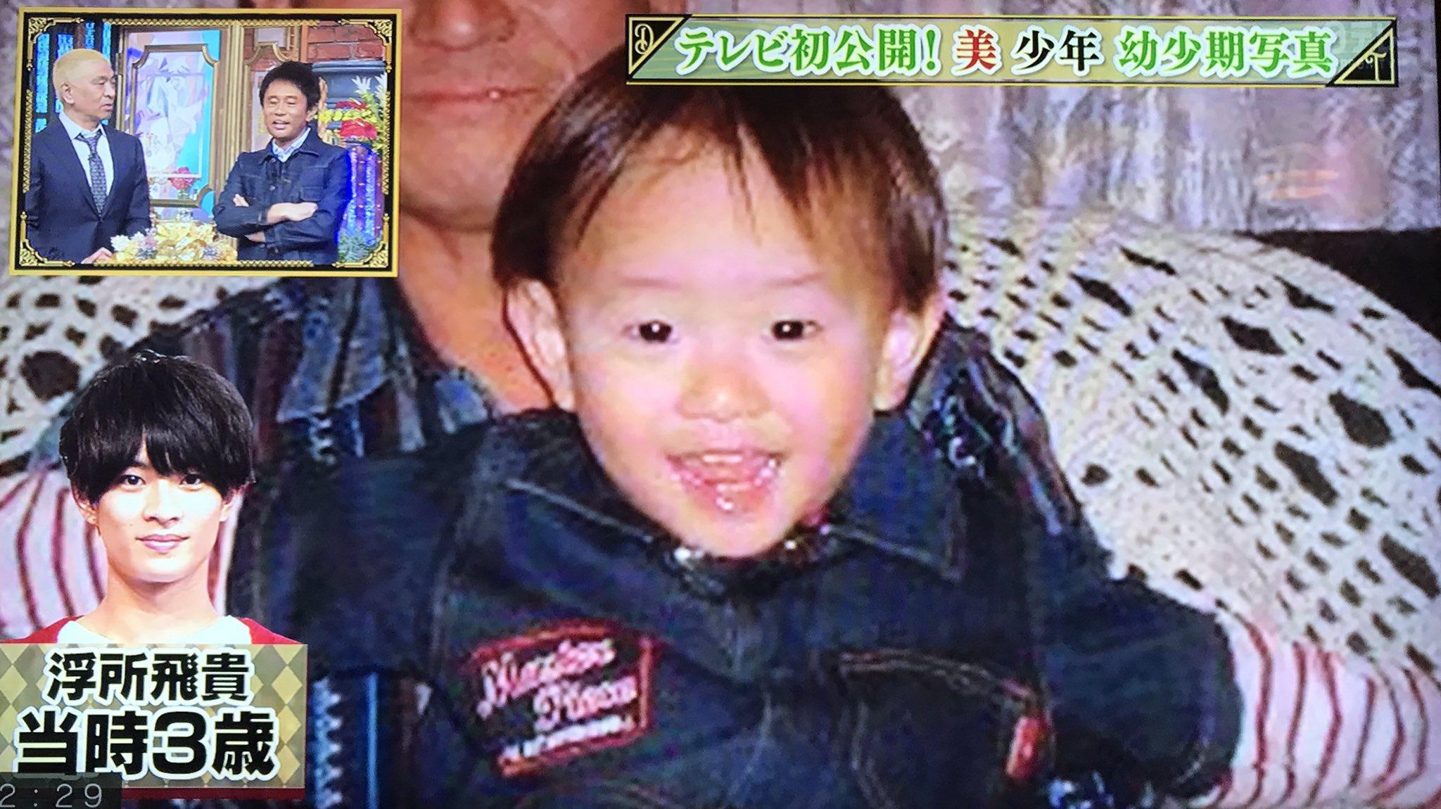 浮所飛貴(うきしょひだか)父親顔画像
