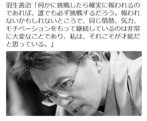 努力をしているけど、報われない人へ。羽生さんの言葉が全てを物語ってると思います。