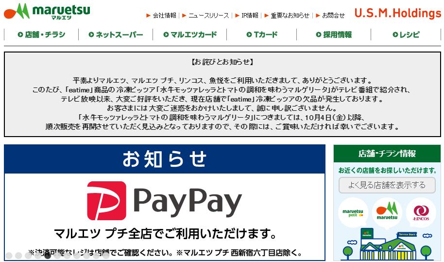 Paypay マルエツ