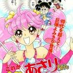 室山まゆみ先生「あさりちゃん」令和初の描きおろし漫画に登場。あさりちゃんを見ると子ども時代を思い出します。