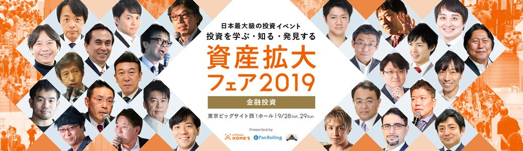 「資産拡大フェア2019」に参加致します。9/28-29@東京ビックサイト■特別セミナー「将来への投資 仮想通貨が未来を変える!?」「ビットコインが切り拓いた通貨の新時代―いま何が起こっているのか」■協会ブース会員企業によるミニセミナーを開催。詳細はこちらから