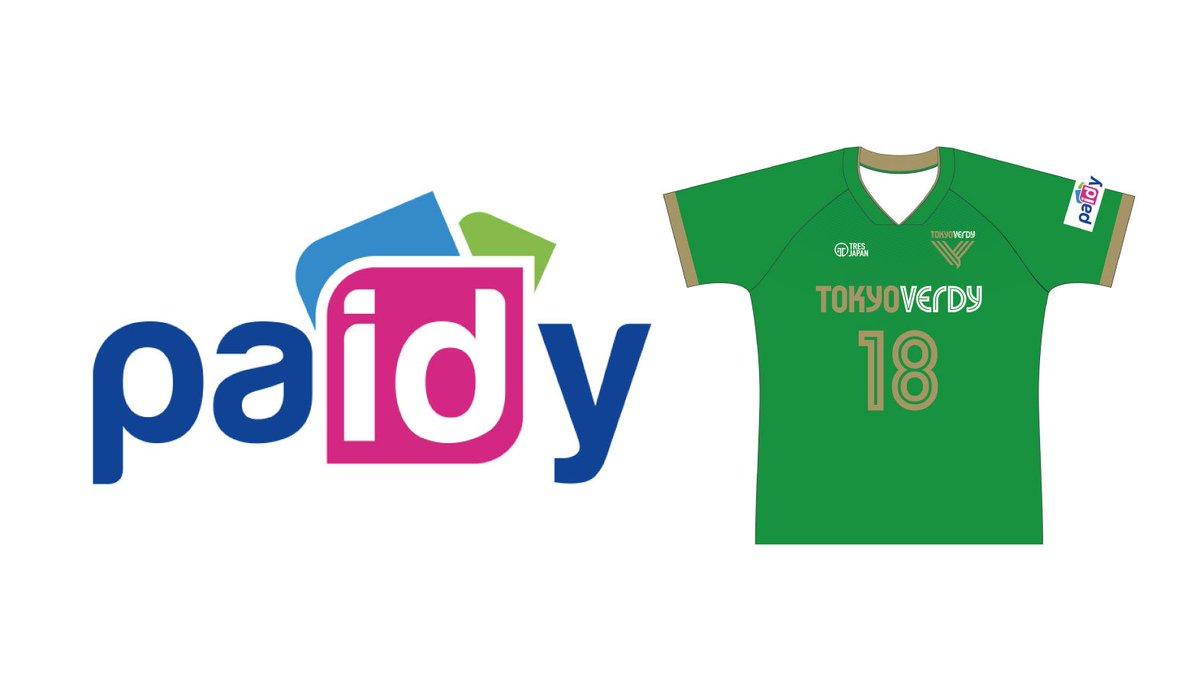 【クラブ】この度、一般社団法人東京ヴェルディクラブは、クレジットカード不要で支払可能なEC向け決済サービス『Paidy翌月払い』を提供する、株式会社Paidyと新たに『コーポレートパートナー』契約を締結しました。各チームウェア類などに同社ロゴを掲出します→ #verdyfamily
