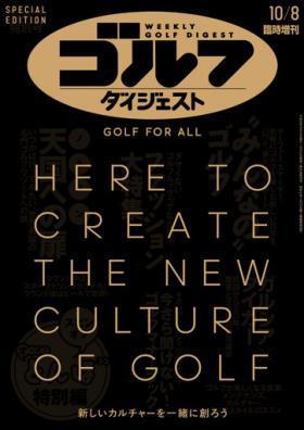 ダイジェスト みんなの ゴルフ