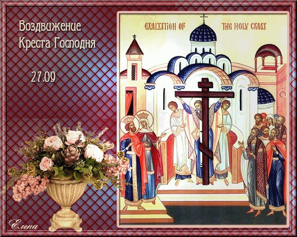 Воздвижения креста господня картинки с надписями, надписями сумасшедшие