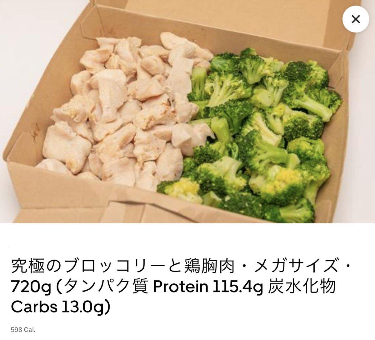 肉 ブロッコリー と 胸 の 究極 鶏