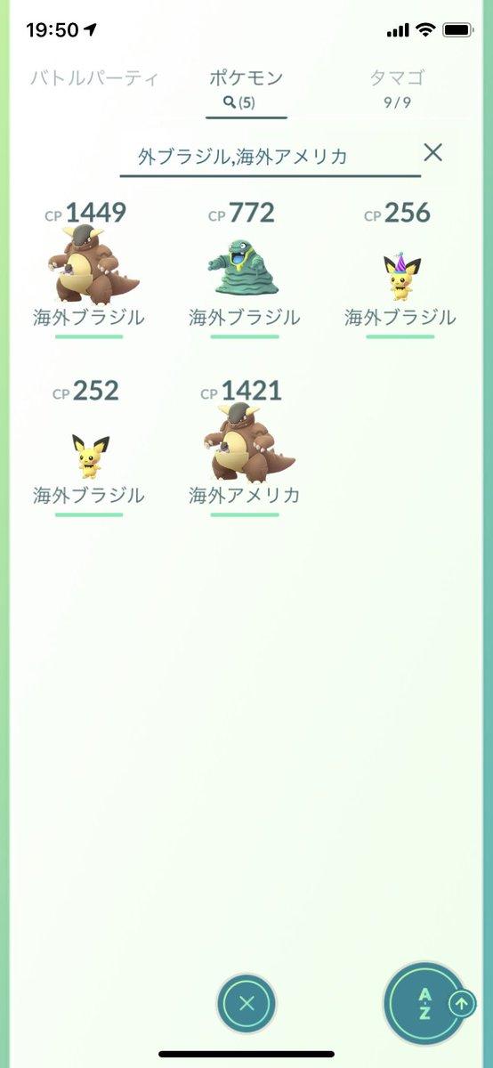 ポケモン go 世界 観光 タスク
