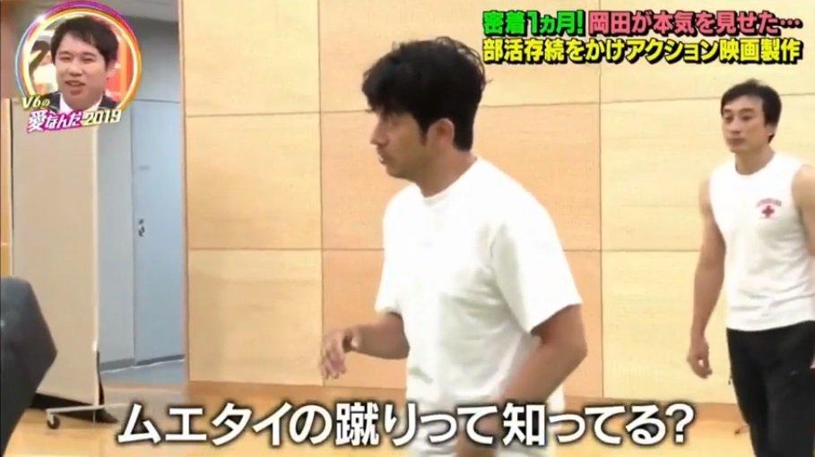 格闘技 岡田准一