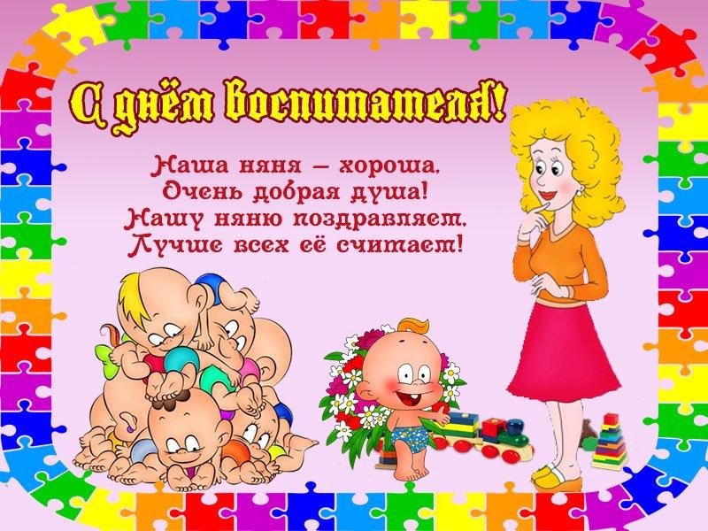 Картинки, открытки заведующей с днем дошкольного работника