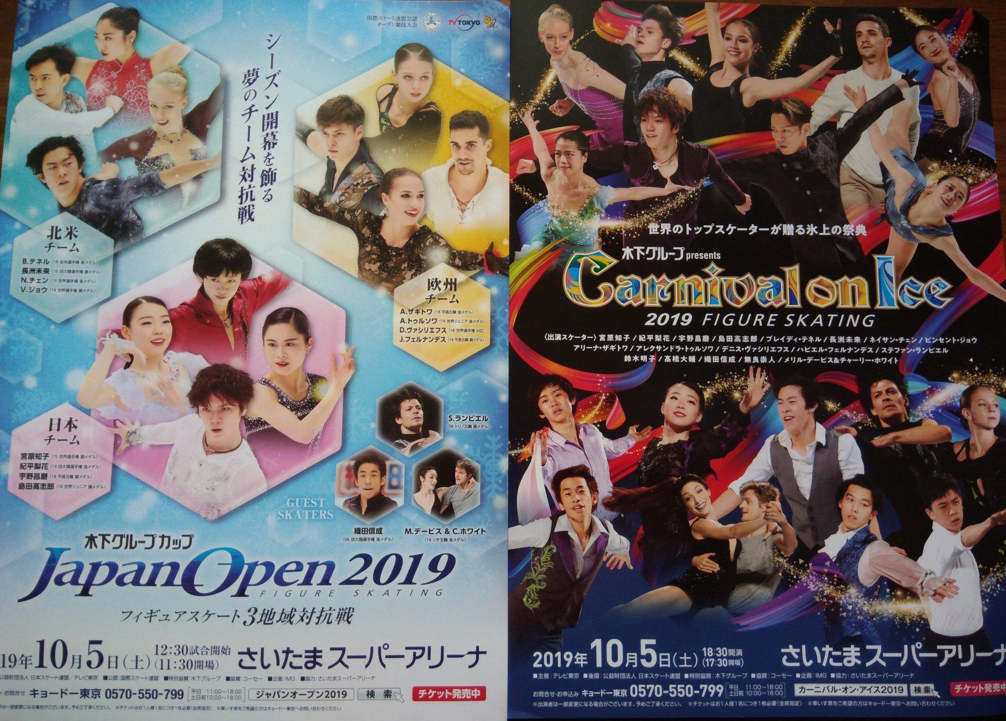 Japan Open 2019 | 5 октября 2019 | Saitama Super Arena - Страница 2 EFdIu7TVAAAKP_q?format=jpg&name=4096x4096