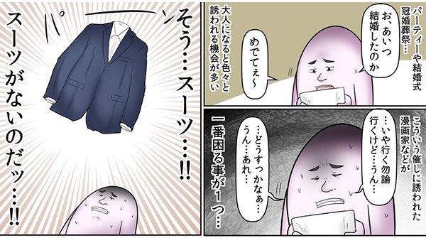 マジ 楽 スーツ