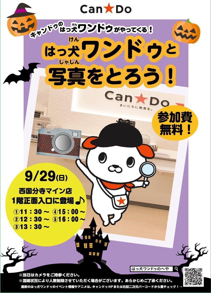 test ツイッターメディア - ☆イベント情報☆ 9月29日(日)西国分寺マイン店に、 #はっ犬ワンドゥ がやってくる! たくさんの人にお会い出来るのを、はっ犬ワンドゥも楽しみにしています★ 皆様のご来店を心よりお待ちしております。  地図→https://t.co/VqcYhj7NCc #キャンドゥ #100均 https://t.co/g8lLFM6C6N