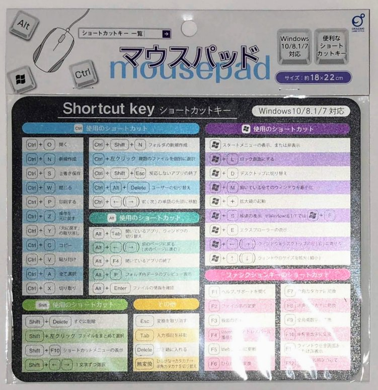 test ツイッターメディア - 明日はパソコン記念日! 便利なものや、面白いデザインのマウスパッドはいかがでしょうか。 ■マウスパッド 絨毯:4589491036317 畳:4589491036300 メモマウスパッド20枚:4979142129633 ショートカットキー:4986614247702  #キャンドゥ #100均 https://t.co/hagw4Ryx79