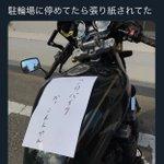 駐輪場にバイクを止めた結果?なんか褒められた!