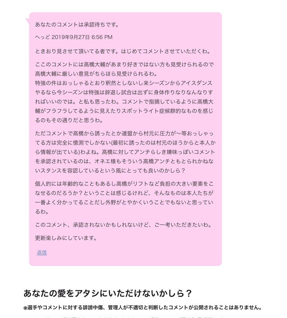 ブログ ファン 高橋 大輔