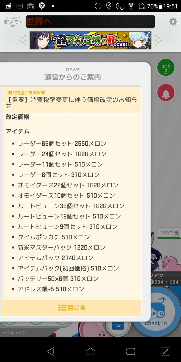 今更だけどメロンって仮想通貨ですよね日本の消費増税に追随しなくてもいいんじゃないですかね?(むしろ、価格据え置きの方がちょっとお得感あって課金するんでないですかね。)