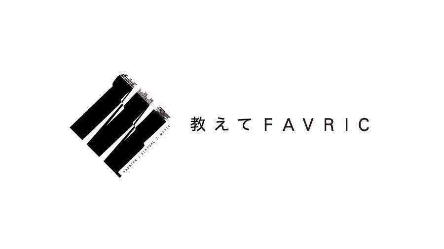 【教えて FAVRIC】Q. 物販は、現金だけじゃなくて、クレジットカードも使えるの? A. はい、クレジットカードお使いいただけます!ビビッとくるものがございましたら、ぜひこの機会に!#FAVRIC