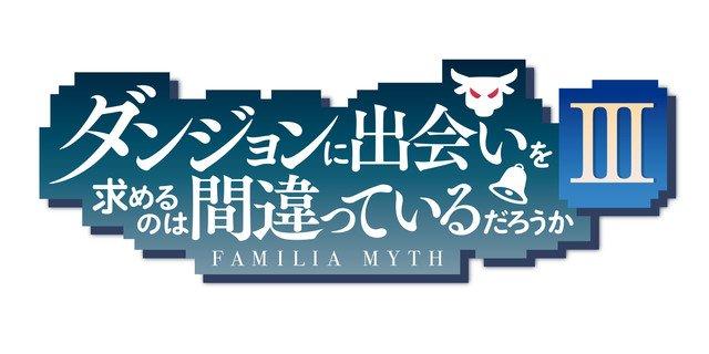 Danmachi III logo